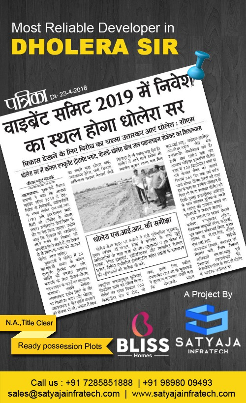 Dholera Sir latest news 2018 Patrika