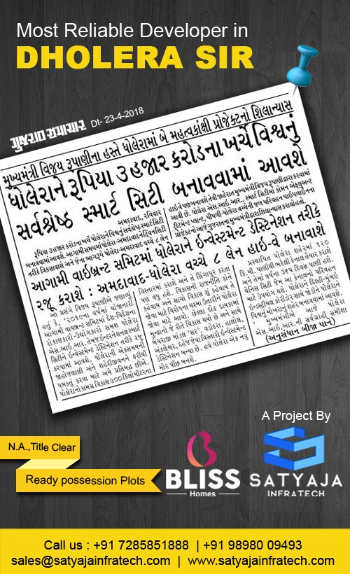 Dholera Sir latest news 2018 Gujarat Samachar