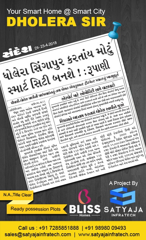 Dholera Sir latest news 2018 Sandesh