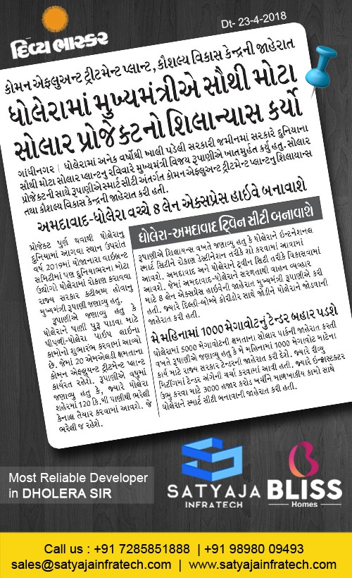 Dholera Sir latest news 2018 Divya Bhaskar